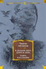 I dolshe veka dlitsja den... Tavro Kassandry