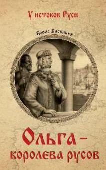 Olga - koroleva rusov