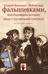 Rabota nad falshivkami, ili Podlinnaja istorija damy s teatralnoj sumochkoj