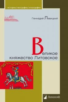 Velikoe knjazhestvo Litovskoe
