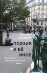 Poezija i ee inoe. Filosofskie i literaturno-kriticheskie teksty