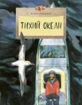 Tikhij okean