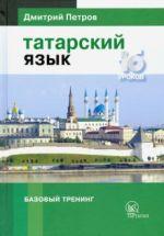 Tatarskij jazyk. 16 urokov. Bazovyj trening