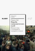 Borba ekonomicheskikh idej. Velikie spory i eksperimenty poslednego stoletija
