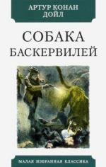 Sobaka Baskervilej