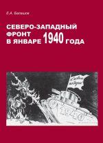 Severo-Zapadnyj front v janvare 1940 goda