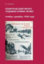 Politicheskij front sedmoj armii LENVO. Nojabr - dekabr 1939 goda