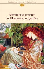 Anglijskaja poezija: ot Shekspira do Dzhojsa