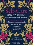Self-care. Zabota o sebe dlja sovremennoj vedmy. Magicheskie sposoby pobalovat sebja, pitajuschie i ukrepljajuschie telo i dukh