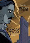 Nikola Tesla. Temnaja istorija