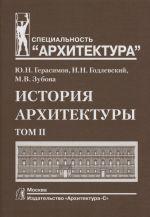 Istorija arkhitektury. Tom II