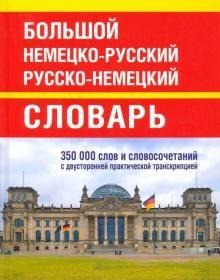 Bolshoj nemetsko-russkij russko-nemetskij slovar. 350 000 slov i slovosochetanij