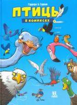 Ptitsy v komiksakh. Tom 1