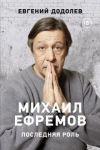 Mikhail Efremov. Poslednjaja rol