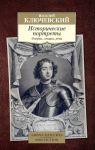 Istoricheskie portrety: Ocherki, lektsii, rechi