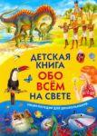 Детская книга обо всём на свете. Энциклопедия для дошкольников