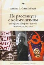 Ne rasstanus s kommunizmom. Memuary amerikanskogo istorika Rossii