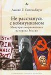 Не расстанусь с коммунизмом. Мемуары американского историка России