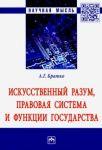 Iskusstvennyj razum, pravovaja sistema i funktsii gosudarstva. Monografija