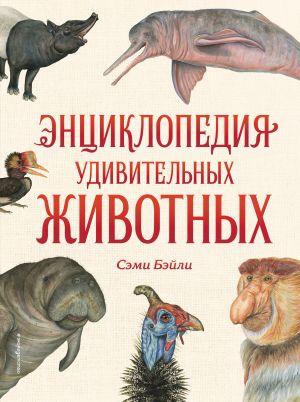Энциклопедия удивительных животных