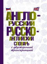 Anglo-russkij russko-anglijskij slovar s dvustoronnej transkriptsiej