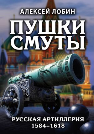 Pushki Smuty: Russkaja artillerija 1584–1618 gg.