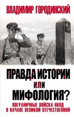 Pravda istorii ili mifologija? Pogranichnye vojska NKVD v nachale Velikoj Otechestvennoj