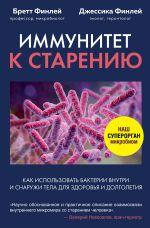 Immunitet k stareniju. Kak ispolzovat bakterii vnutri i snaruzhi tela dlja zdorovja i dolgoletija