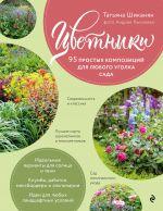 Tsvetniki. 95 prostykh kompozitsij dlja ljubogo ugolka sada (rozy)