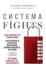 """Система FIGHTS. Как перевести симптомы рассеянного склероза, волчанки, ревматоидного артрита и других аутоиммунных состояний в режим """"никогда не бе..."""
