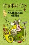 Malenkaja opera