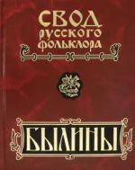Svod russkogo folklora. Byliny v 25 tt. Tom 9