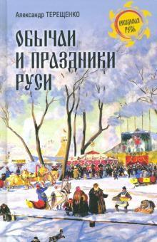 Обычаи и праздники Руси