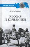 Rossija i kochevniki. Ot drevnosti do revoljutsii