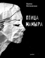 Ptitsa Mamyra