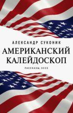 Американский калейдоскоп. «Мисюсь, где ты?» Рассказы, эссе