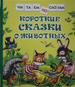 Короткие сказки о животных