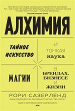Алхимия: Тайное искусство и тонкая наука магии в брендах, бизнесе и жизни