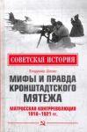 Мифы и правда Кронштадтского мятежа. Матросская контрреволюция 1918-1921 гг.