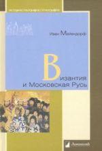 Vizantija i Moskovskaja Rus