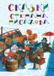 Сказки Степана Писахова
