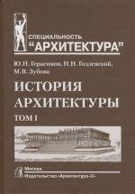 Istorija arkhitektury. Tom 1. Uchebnik dlja vuzov