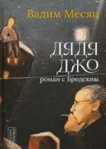 Djadja Dzho. Roman s Brodskim