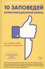 10 zapovedej kommunikatsionnoj vojny. Kak pobedit SMI, Instagram i Facebook