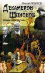Dekameron Shpionov. Zapiski sladostrastnika. Satiricheskij roman