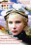Lidija Litvjak - Belaja Lilija Stalingrada