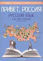 Привет, Россия! Русский язык как иностранный: Элементарный уровень (А1). Учебник