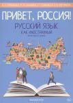 Privet, Rossija! Russkij jazyk kak inostrannyj: Elementarnyj uroven (A1). Uchebnik
