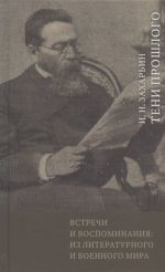 Встречи и воспоминания: из литературного и военного мира. Тени прошлого