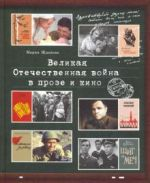 Velikaja Otechestvennaja vojna v proze i kino